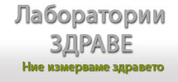 Лаборатории ЗДРАВЕ