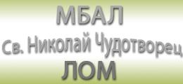 Николай Чудотворец - Лом