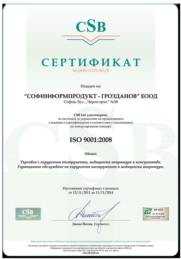 Сертификат за качество на Софинформпродукт