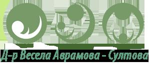 Д-р Весела Аврамова-Султова