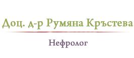 Специалист нефролог - Доц. д-р Румяна Кръстева