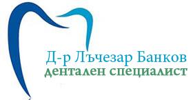 Д-р Лъчезар Банков