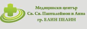 Медицински център Св.Св.Панталеймон и Анна - Елин Пелин