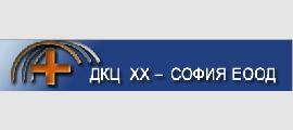 ДКЦ 20 - София