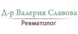 Ревматолог - Пловдив