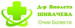 Д-р Виолета Шивачева - специалист Очни болести