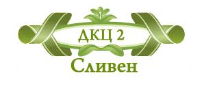 ДКЦ 2 СЛИВЕН