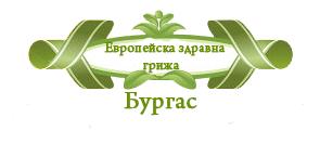 Европейска здравна грижа - Бургас