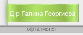 Д-р Галина Георгиева - Специалист офталмолог - Нови пазар