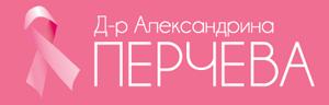 Д-р Александрина Перчева - Специалист мамолог