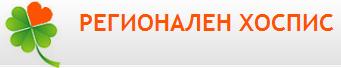 Регионален Хоспис - Габрово