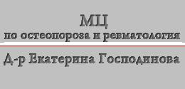 Медицински център Ревматология и Остеопороза Бургас