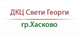 ДКЦ Свети Георги - Хасково