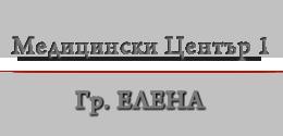 1 - ЕЛЕНА