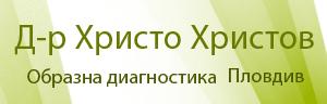 Образна диагностика и ЯМР в Пловдив