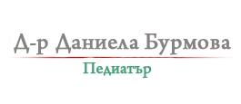Д-р Даниела Бурмова