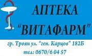 Аптека ВИТАФАРМ