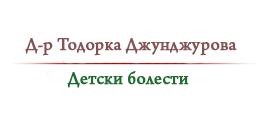 Д-р Тодорка Джунджурова