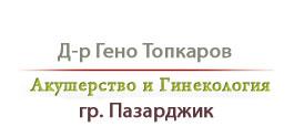 Д-р Топкаров