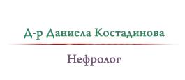Специалист нефролог - Д-р Даниела Костадинова
