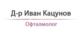 Д-р Иван Кацунов