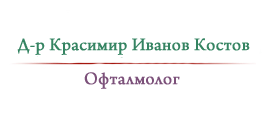 Д-р Красимир Костов