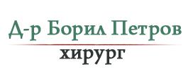 Д-р Борил Петров