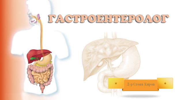 gastroenterology_dr_kirov