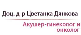 Доц. д-р Цветанка Дянкова - Специалист акушер-гинеколог и онколог
