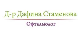 Д-р Дафина Стаменова
