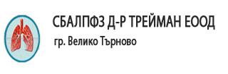 СБАЛПФЗ Д-Р ТРЕЙМАН