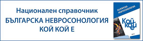Национален справочник Българска невросонология. Кой кой е