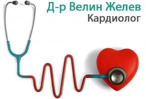 Д-р Велин Желев - Специалист кардиолог - Девин