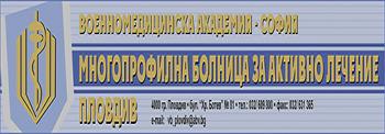 Военна болница Пловдив
