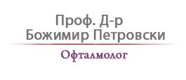 Проф. д-р Божимир Петровски