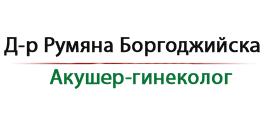 Д-р Румяна Боргоджийска - Специалист акушер-гинеколог - Пловдив