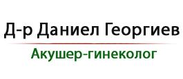 Д-р Даниел Георгиев - Специалист акушер-гинеколог