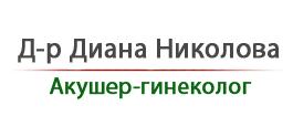 Д-р Диана Николова - Специалист акушер-гинеколог