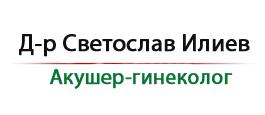 Д-р Светослав Илиев - Специалист акушер-гинеколог - Пловдив