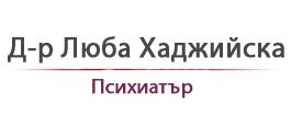 д-р хаджийска