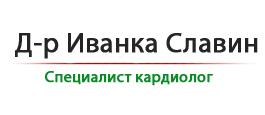 Д-р Иванка Славин - Специалист кардиолог