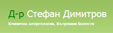 Д-р Стефан Димитров - Специалист алергология и вътрешни болести