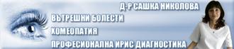Д-р Сашка Николова