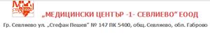 Медицински център 1 - Севлиево