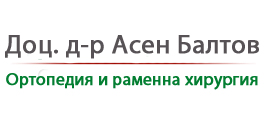 Д-р Асен Балтов