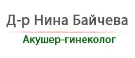 Д-р Нина Байчева - Специалист акушер-гинеколог