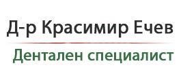 Д-р Красимир Ечев