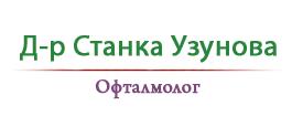 Д-р Станка Узунова