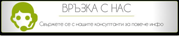 Контакти - Здравен Справочник