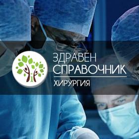 Специализиран сайт за хирургия